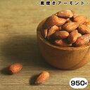 【完全無添加】素焼きアーモンド950g アーモンド ナッツ ...