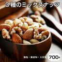 【完全無添加】3種ミックスナッツ700g ( アーモンド ク...