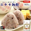 二十七雑穀米 900g(450g×2袋入)米 こめ/雑穀米/...