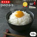 【30年産】熊本県産【ひのひかり】白米10kg(5kg×2)...