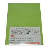 3Mラッピングフィルムシート(1枚入)#600(30ミクロン)黄緑