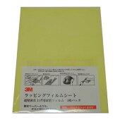 3Mラッピングフィルムシート(1枚入)#1200(12ミクロン)黄