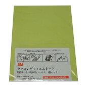 3Mラッピングフィルムシート(1枚入)#8000(1ミクロン)薄緑