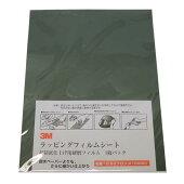 3Mラッピングフィルムシート(1枚入)#10000(0.5ミクロン)深緑