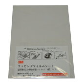 3Mラッピングフィルムシート(1枚入)#15000(0.3ミクロン)薄灰