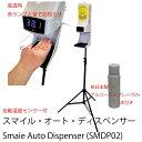 スマイル・オート・ディスペンサー Smile Auto Dispenser SMDP02 非接触仕様 自動検温 霧噴射 流量調整 純日本製アルコールスプレー75% 1本付き
