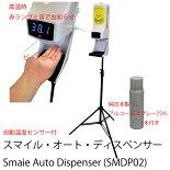 YUスマイル・オート・ディスペンサーSMDP02オプション付