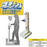 足踏み式消毒液スタンドステッシュSTP-600高さ65cm重量6.5kg転倒しずらい消毒液は付属しません日本製