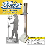 足踏み式消毒液スタンドステッシュSTP-1000高さ105