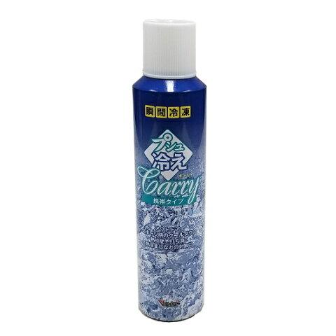 プシュ冷えキャリー瞬間冷凍剤 VS-058 (240ML) 熱中症対策