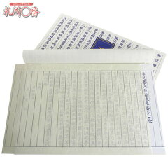 写経用紙(お遍路・巡礼用)50枚綴り2冊セット