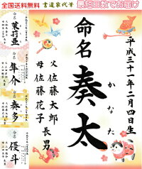 命名書犬&鯛【代筆手書き・筆文字】【出産祝い】