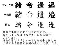 ご注意いただきたい漢字