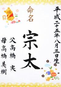 命名書プーさん【手書き・筆文字・毛筆】【出産祝い】
