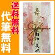 ご祝儀袋 川桜(紙製) 【送料無料】【代筆・手書き・筆文字】【結婚式ご祝儀袋・お祝い・のし袋・熨斗袋】