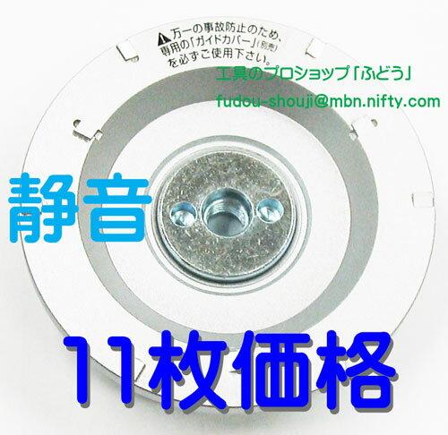 【ツボ万】『静音マクトル3シルバー』『10枚まとめ買い価格+1枚サービス(合計11枚)』 (92mm×M10ネジ)塗膜はがし専用のカップホイール:工具のプロショップ「ふどう」