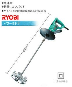 【リョービ・RYOBI】・パワーミキサーPM-851(スクリュー径150mm)かくはん機