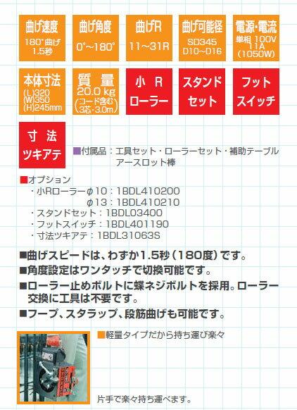 【IKKDIAMOND】鉄筋ベンダーDBD-16L(※補助テーブル標準装備)