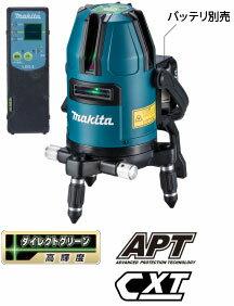 【マキタ】グリーンレーザー墨出し器SK40GD(受光器・ケース・単3形電池パック・エレベーター三脚付)