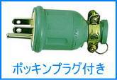 【東芝】かくはん機パワーミックスPM-220B(R-2)2段羽仕様ポッキンプラグ付き!