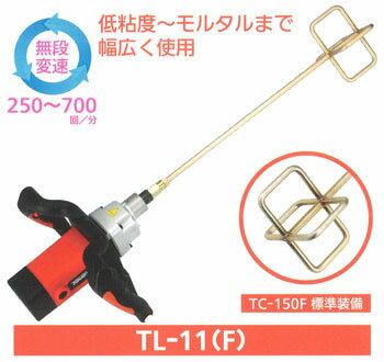 【友定建機】ハンドミキサー(かくはん機)TL-11G(無段変速)無収縮グラウト材・レベラー材用