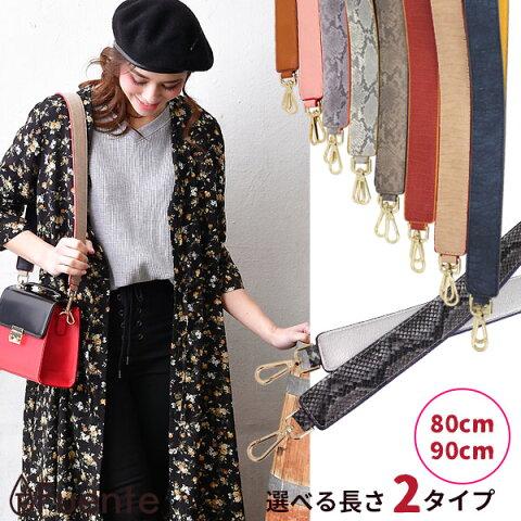 手持ちのバッグに簡単取り付け可能トレンドストラップ【自分仕様にカスタム☆リバーシブル・デザインストラップ】