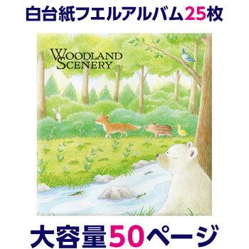 ナカバヤシフエルアルバム/Lサイズ/白台紙25枚ウッドランドシーナリー25L-16