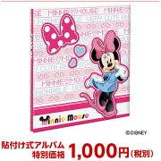プレゼント ナカバヤシ ディズニー キャラクター フヤスアルバム ーマウス Disneyzone