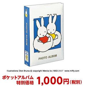 ポイント アルバム ナカバヤシ ディック ブルーナ ミッフィー ポケット