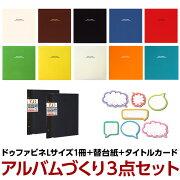 プレゼント アルバム ドゥファビネ タイトル おしゃれ