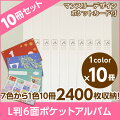【送料無料】セラピーカラー6面ポケットアルバム10冊セット+マンスリーデザインポケットカード付き