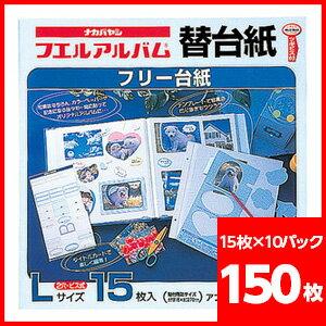 リフィル/ナカバヤシ/フエルアルバム用/替台紙/白/Lサイズ/150枚セット