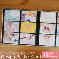 デザインポケットカードベビーIT-DPC-L-02