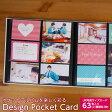 デザインポケットカード 恋愛・LOVE IT-DPC-L-04 #205#