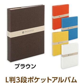 【Terracottaシリーズ】ナカバヤシ/1PLアルバム/L判3段/ブラウンTER-L3P-140-BR