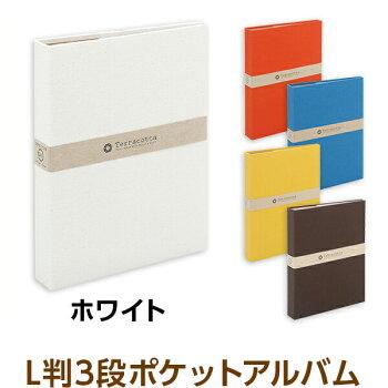 【Terracottaシリーズ】ナカバヤシ/1PLアルバム/L判3段/ホワイトTER-L3P-140-W