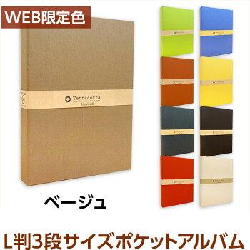【Terracottaシリーズ】ナカバヤシ/1PLアルバム/L判3段/レッドTER-L3P-140-R