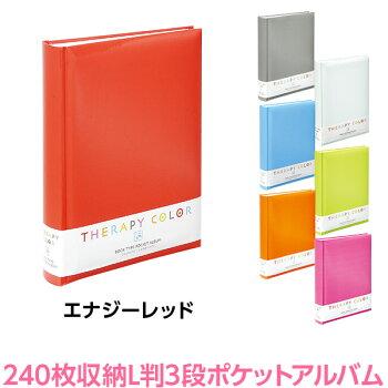 ナカバヤシセラピーカラーシリーズERエナジーレッド背丸ブック式3段ポケットアルバムTCBP-240-ER