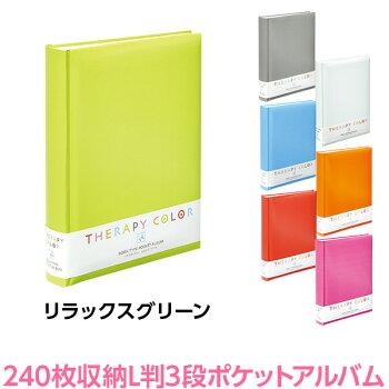 ナカバヤシセラピーカラーシリーズRGリラックスグリーン背丸ブック式3段ポケットアルバムTCBP-240-RG
