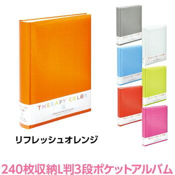 ナカバヤシセラピーカラーシリーズROリフレッシュオレンジ背丸ブック式3段ポケットアルバムTCBP-240-RO