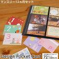 マンスリーデザインポケットカードIT-DPCM-L