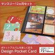 マンスリー デザインポケットカード IT-DPCM-L #205#