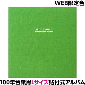 【ネット限定カラー】ナカバヤシ/ドゥファビネフエルアルバム/Lサイズ/IT-LD-191-CGコバルトグリーン