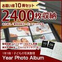 楽天市場総合ランキング1位獲得!Year Photo Album(イヤーフォトアルバム)×10冊セットで写真2400枚収納(送料無料 さらに育児日記カー…