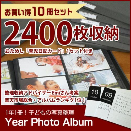 市場総合ランキング1位獲得!Year Photo Album(イヤーフォトアルバム)×10冊セットで写真2400...