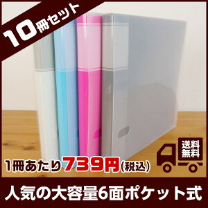 アルバム まとめ買い ナカバヤシ カラーフォトフォルダー