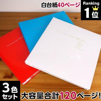 フエルアルバム白フリー台紙20枚フォトレンジ(ブルー)20L-92-B