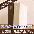 ナカバヤシ5年アルバムバインダー式FIVEYEARSALBUMベージュ/ブラウンFYA-780