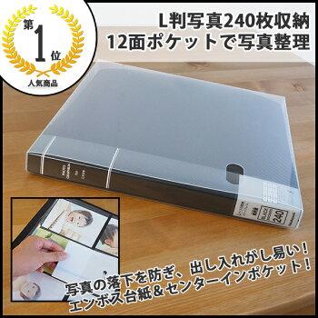ナカバヤシポケットアルバムフォトグラフィリア/PHOTOGRAPHILIAL判3段×2列240枚PH6L-1024-Dブラック