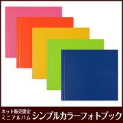 マラソン ポイント アルバム ナカバヤシ シンプルカラーフォトブック プレゼント プリクラ ミニサイズ